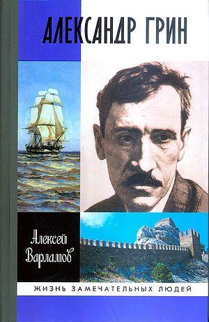 Алексей Варламов. «Александр Грин»