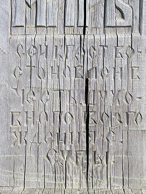 Сей крест восстановлен в честь духовного возрождения Суры