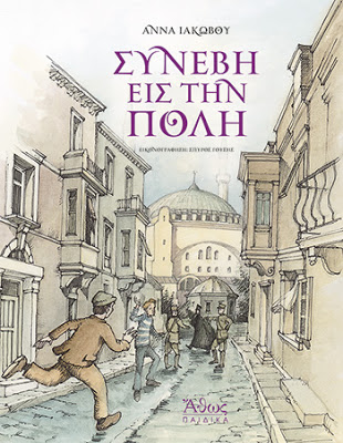 A children's book in Greek that educates children about this historic Divine Liturgy in 1919.