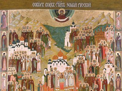 История праздника Всех святых, в земле Российской просиявших