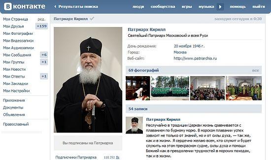 Страница Патриарха Кирилла в социальной сети Вконтакте