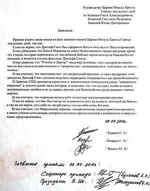 Заявление Олега Кожина и других мормонов из т.н. «Церкви Иисуса Христа Святых последних дней»