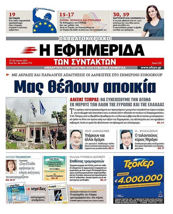 «Они хотят сделать нас колонией». Заголовок греческой газеты
