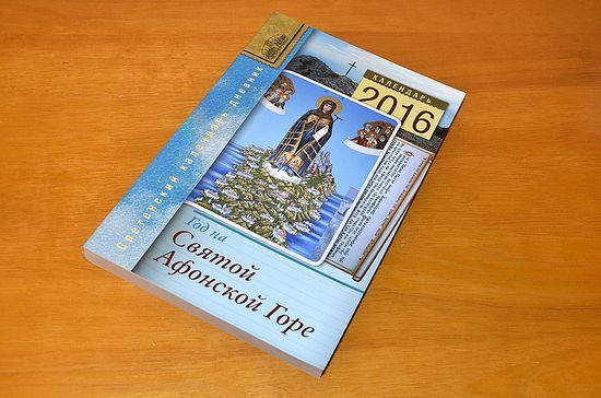 Год на Святой Афонской Горе. — М. : Изд-во Сретенско- го монастыря, 2016. — 384 с.