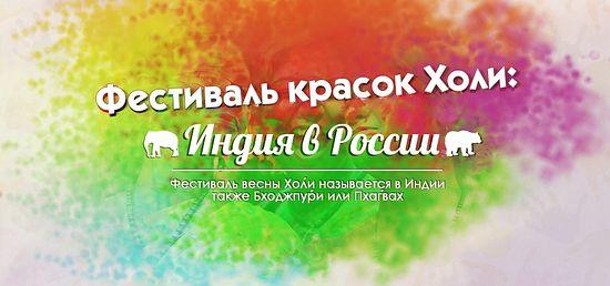 Реклама фестиваля красок холи в Новокузнецке
