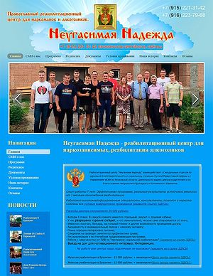 The website of the Neugasimaya Nadezhda Center