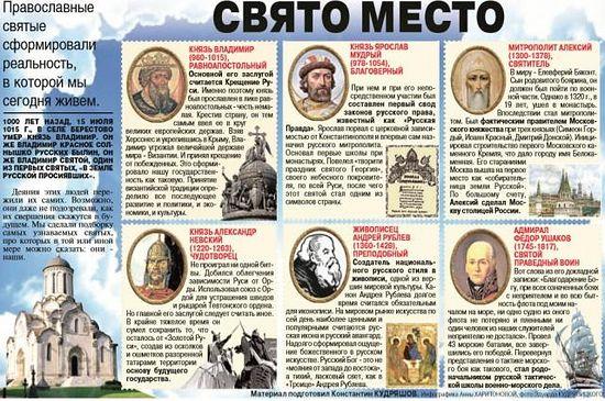Православные святые. Фото АиФ