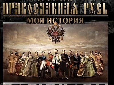 New Museum in Moscow to Host Permanent 'Orthodox Russia. Romanovs and Rurik Exhibit'