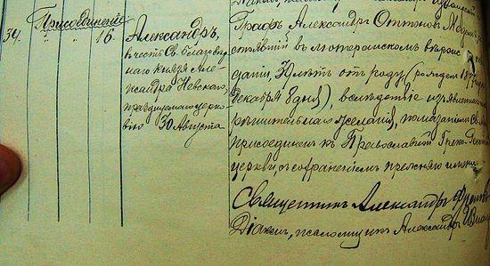 Документ о присоединении графа А.О. Медема к Православной Церкви