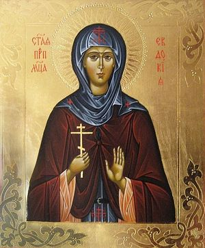 Св. преподобномученица Евдокия