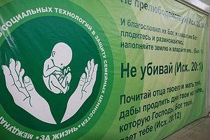 210404.p Всемирното Православие - Абортът е убийство!