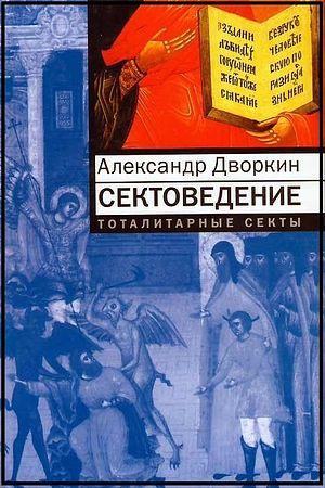 Александр Дворкин. Сектоведение. Тоталитарные секты