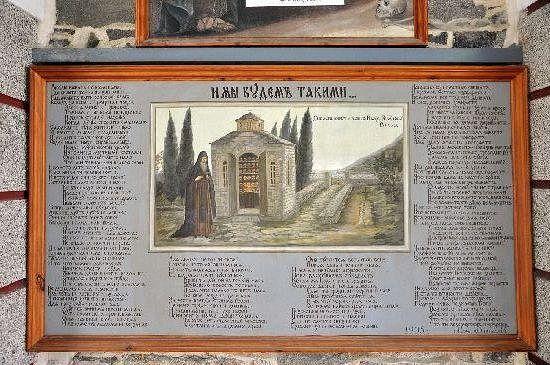 202. Стенд со стихотворным текстом назидательного характера в кладбищенском храме