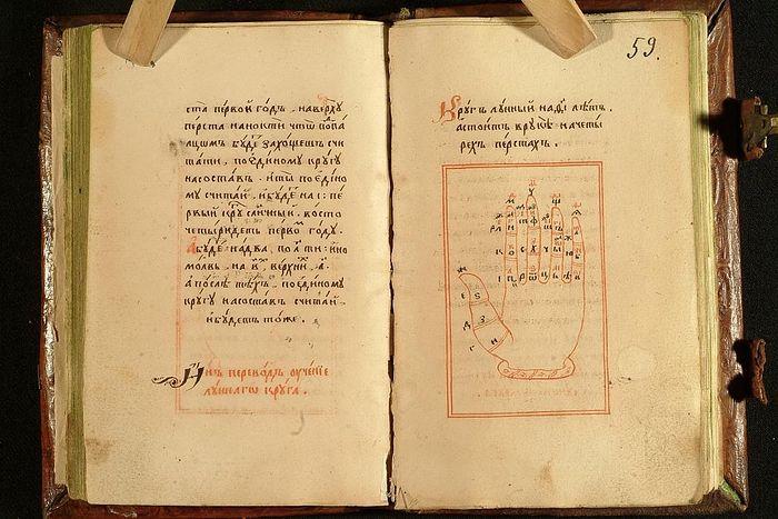 Книга о расчёте Пасхалии