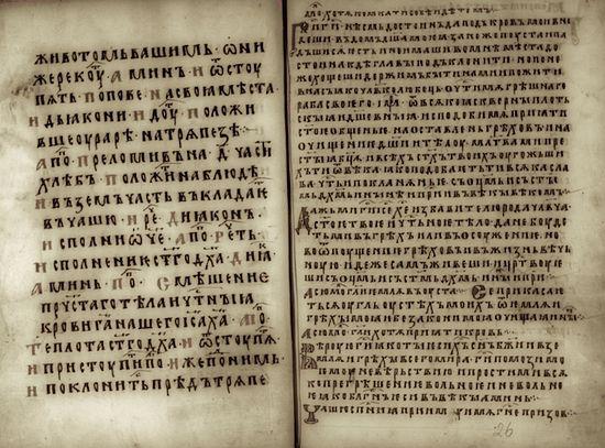 Вклейка с молитвами перед Святым Причащением в Служебнике РНБ. Q. п. I. 67