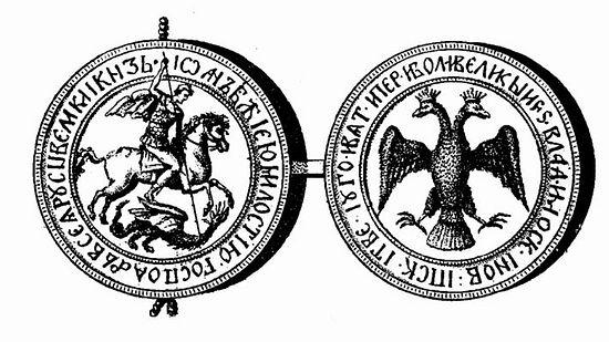 Прорись печати Великого Князя Иоанна III