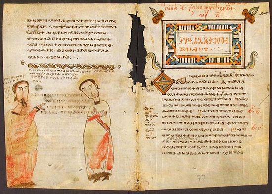Добромирово Евангелие, начало (?) XII века