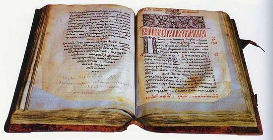 Остромирово евангелие (1056 - 1057 гг.)