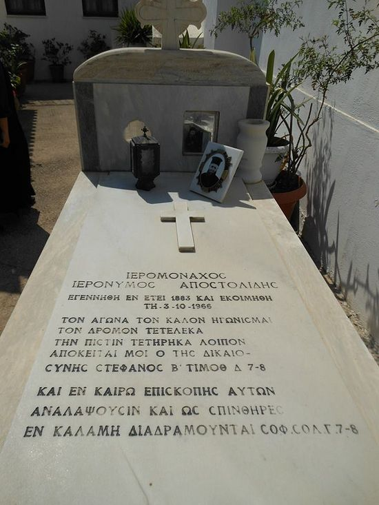 The grave of the elder