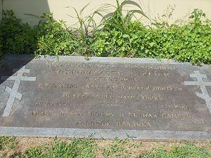 The grave of Archbishop Arseny
