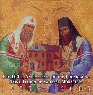 St. Tikhon of Moscow and St. Tikhon of Zadonsk holding the monastery church at St. Tikhon's