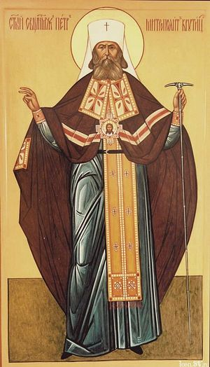 Holy Hieromartyr Peter.