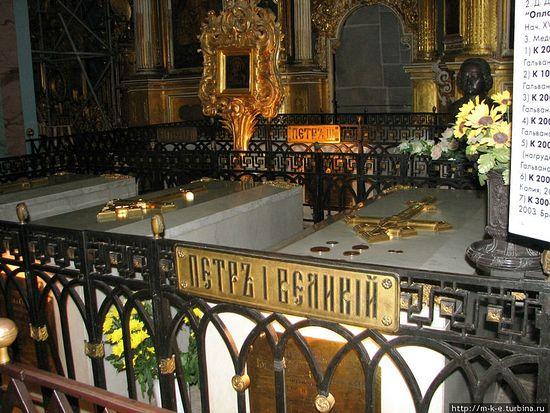 Гробница Императора Петра I