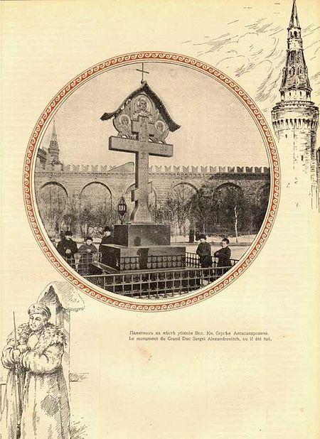 Памятник Великому князя Сергию Александровичу на месте его убиения