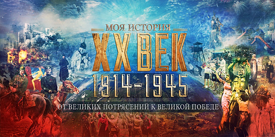 Выставка-форум «Православная Русь. Моя история. От великих потрясений к Великой Победе»