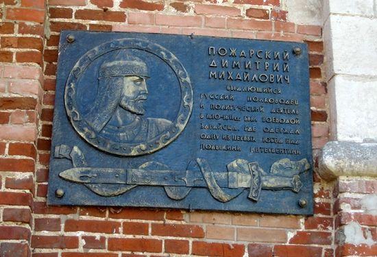 Мемориальная доска на стене Зарайского кремля