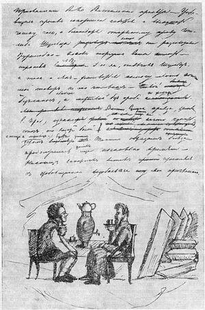 Рукопись повести «Гробовщик». Сентябрь 1830