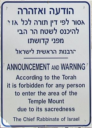 A contemporary warning sign posted at the entrance to the Temple Mount warning Jews against entrance. (CC BY-SA Bantosh via Wikimedia Commons)