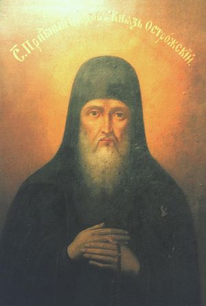 Saint Theodore, Prince of Ostrozh