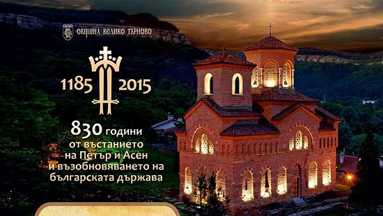 A poster for the celebrations of the 830th anniversary since the liberation of Bulgaria from the Byzantium and the foundation of the Second Bulgarian Empire showing the St. Dimitar Solunski Church. Photo: Veliko Tarnovo Regional Museum of History
