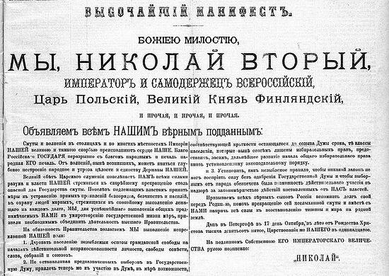Манифест 17 октября, опубликованный в Ведомостях Спб. градоначальства