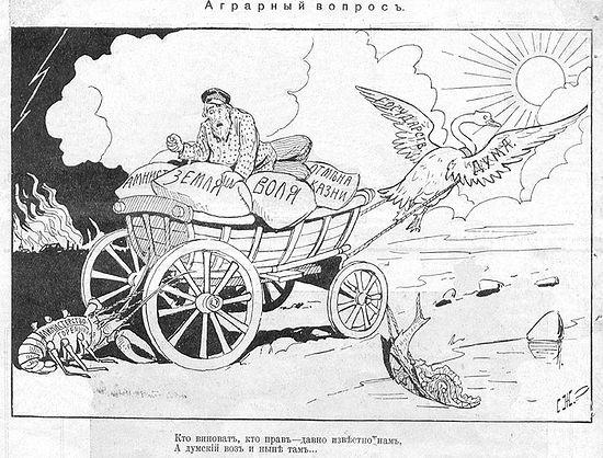 Политическая карикатура по басне И. А. Крылова «Лебедь, рак и щука» («Искры», 1906, № 23, С. 274.)