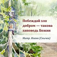 Высказывания и наставления митрополита Иоанна (Снычева)