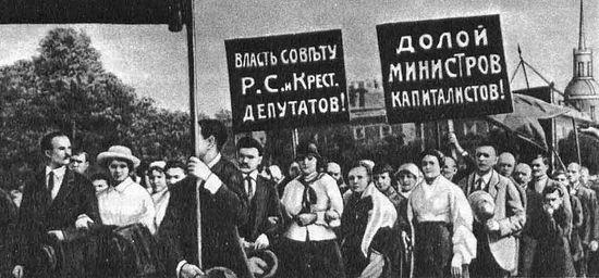 Демонстрация в Петрограде.18 июня 1917
