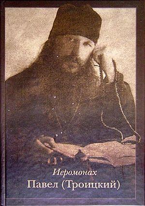Иеромонах Павел (Троицкий). Жизнеописание