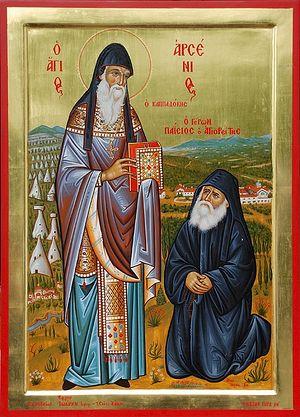 Прп. Арсений Каппадокийский и прп. Паисий Святогорец