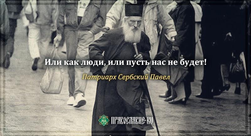 «Или как люди, или пусть нас не будет!»