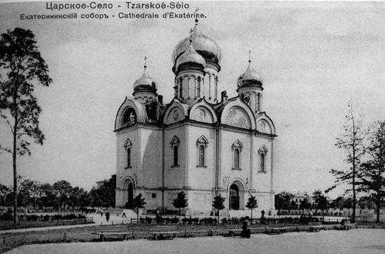 Tsarskoye Selo. St. Katherine's Cathedral