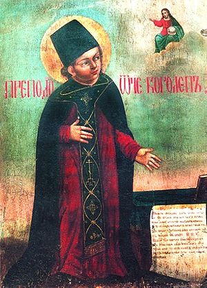 Икона преподобного отрока схимонаха Боголепа