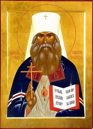 Икона священномученика Кирилла