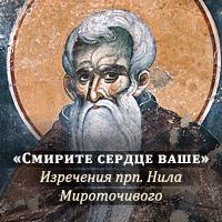 Изречения преподобного Нила Мироточивого