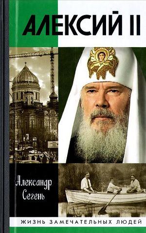 Александр Сегень: Алексий II (ЖЗЛ). М.: 2015