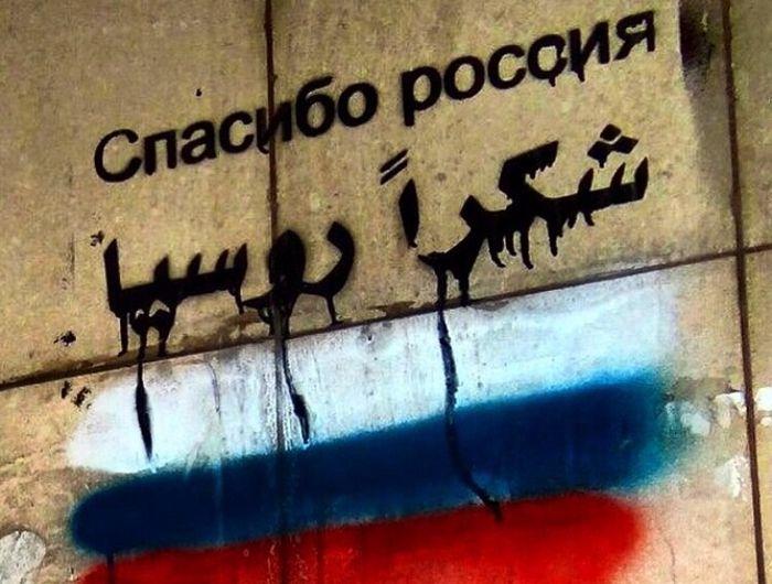 Надписи на улицах Дамаска