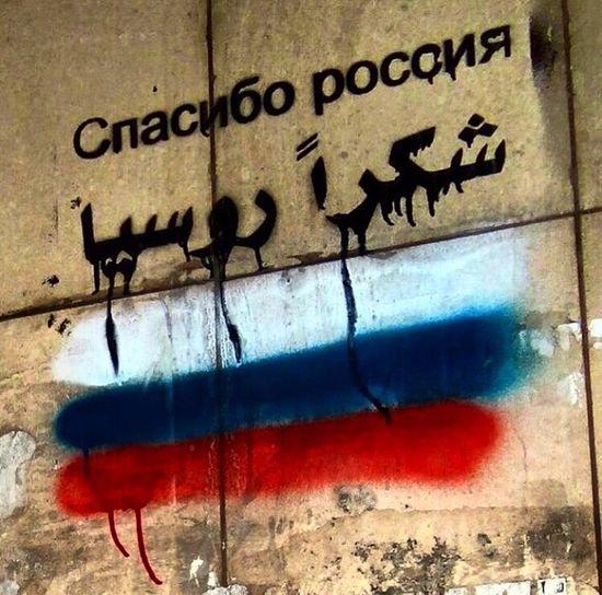 Натписи на улицама Дамаска