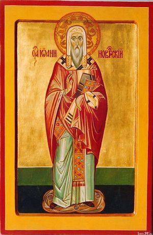 Святитель Иоанн Новгородский