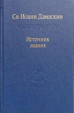 Прп. Иоанн Дамаскин. Источник знания